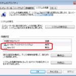 [Windows] バックアップも無く、システム(OS)の調子が悪くなってしまったら(システム復元)