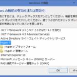 [Windows8] 仮想マシン環境(Hyper-V)を使う