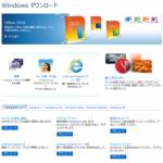 [Microsoft] Windows ダウンロードリンク集