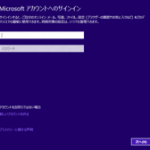 [Windows8.1] アップグレード中のマイクロソフトアカウントにサインインできない