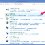 [Windows] Windows 8 で iPhone等の自動再生の設定を変更する(元に戻す)