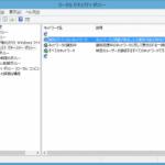 [Windows] 違うネットワークに接続すると自動的にパブリックネットワークプロファイルが使われる