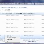[Windows] 無線LANのプロファイル(設定)を移行する