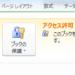 [Excel2010] Bookのパスワード解除方法