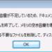 [Office] Liveメールに添付されたOfficeファイル(Word,Excel,PowerPoint)が「メモリまたはディスクの空き容量が不足しているため、ドキュメントを開いたり、保存したりできません」とエラーして開かない