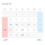 [WordPress] 標準のカレンダーに土日祝日を色分けしたい