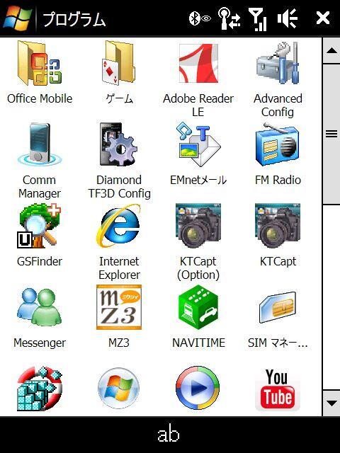 Windows Mobile のプログラム表示を4列に変更する