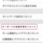 iPhone 5 に iOS 7 をいれたら漢字変換ができなくなった!?:解決