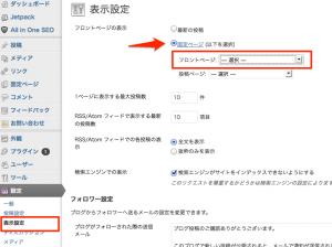 WordPress の固定ページをフロントページにする方法