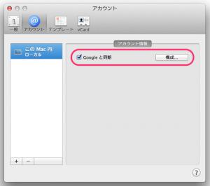 Mac OS X Mountain Lion の 連絡先 と Google の 連絡先 を同期させる方法
