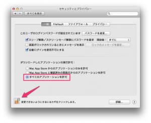 FreeMind が Mac OS X Mountain Lion で起動しない:暫定解決