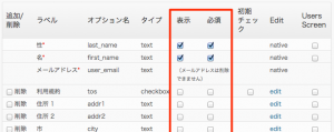 WordPress の WP-Members プラグインで 氏 名 や 住所 情報なども登録時に入力する方法
