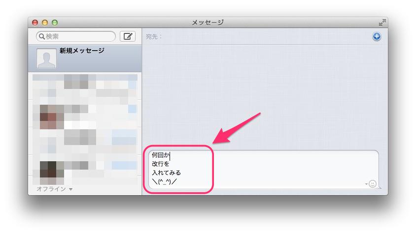 Mac OS X の メッセージ アプリで、メッセージの改行を行う方法