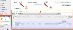 Contact Form 7 でフォームを送信する際にデータベース(DB)にもフォーム情報を保存する方法