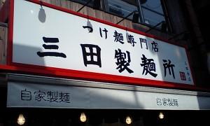 田町 三田製麺所 辛つけめん