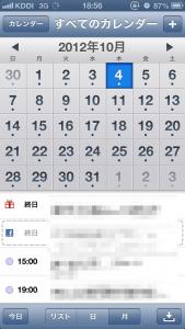 カレンダーアプリの表示