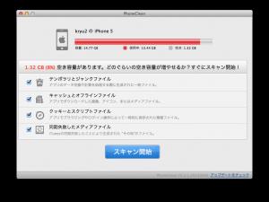 iPhone 内の無駄データをまとめて探して削除できる PhoneClean を使ってみた