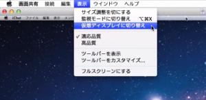 Mac OS X Lion 同士で別の Mac にリモート デスクトップ的な接続をする方法