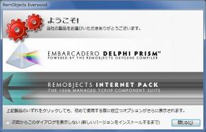 エンバカデロ・テクノロジーズから Delphi Prism 2009 の May 2009 Release の DVD が到着しました