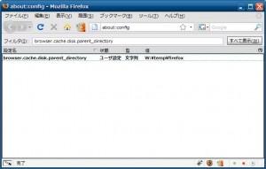 Firefox キャッシュフォルダの設定