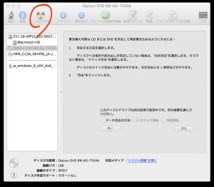 MacBook Air の Mountain Lion で DVD を書き込んでみる