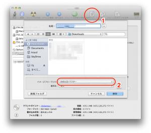 Mac OS X Lion で CD,DVD から ISO イメージを作る方法