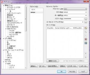 リモート プロファイルの設定