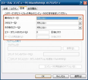 Blackfish SQL インストール直後