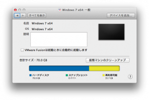 VMware Fusion の 仮想ハードディスクを圧縮する方法