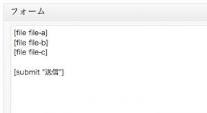 WordPress の Contact Form 7 プラグインで複数ファイルのアップロードを実験してみた
