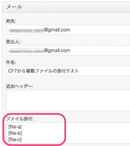 Contact Form 7 複数ファイルの添付