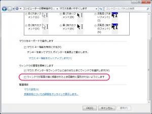 Windows 7 から導入されたウィンドウを画面端に持っていくとサイズが変わる エアロ(Aero) スナップを無効にする方法