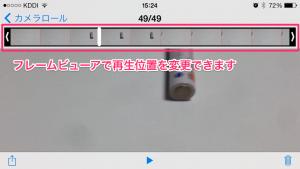 動画から静止画を切り出す01