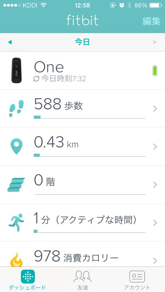 Fitbit One のアッデートの通知がきたのでやってみた
