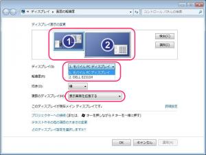 モニターを繋いだ状態の画面の解像度の設定