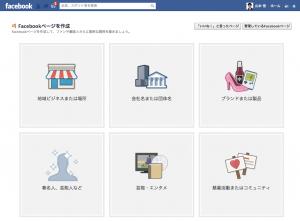 Facebookページの種類を選択