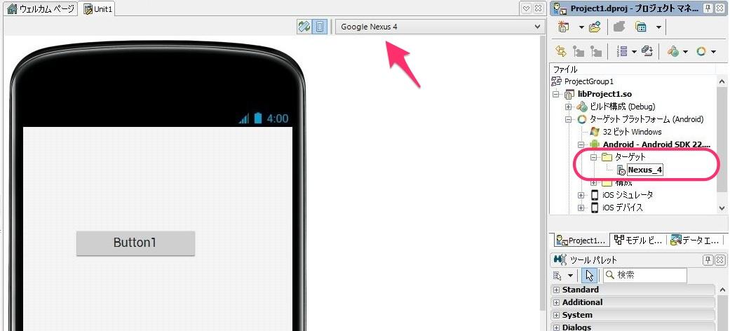 RAD Studio XE5(Delphi)で Android アプリを作ろうとしたら Android エミュレータを作成する必要がありますと言われた:解決