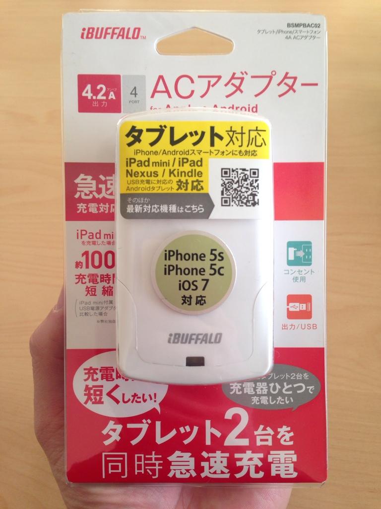 お買い物♪ 充電時間を短縮できる 4.2A の高出力 USB AC アダプター iBUFFALO BSMPBAC02