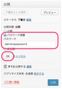 WordPressのページをパスワード保護する