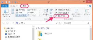 Windows 8 隠しファイル
