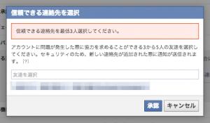 Facebook信頼できる連絡先3