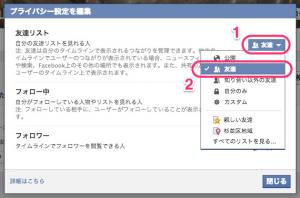Facebook友達リストの公開範囲を狭める2