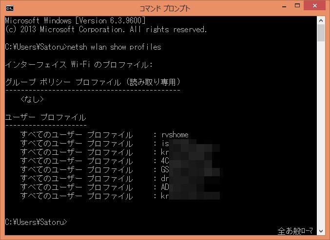 Windows 8/8.1 でワイヤレス ネットワークのプロファイル(Wi-Fi/無線 LAN)の優先順位を変更する方法