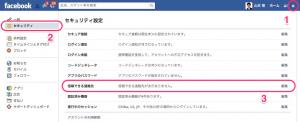 Facebook信頼できる連絡先1