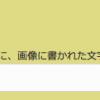WordPress の Contact Form 7 プラグインでスパム回避のために CAPTCHA を表示させてみた