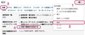 Gmail連絡先の履歴管理