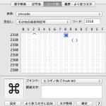 ATOKでコマンド記号を入力する方法1