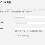 WordPress接続情報の入力画面