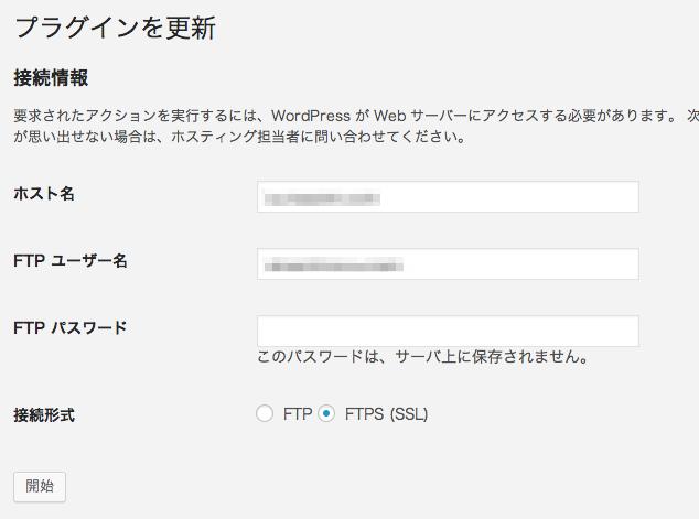 WordPress のアップデート時に聞かれる FTP の接続情報を聞かれないように記憶させる方法