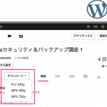 Download YouTube Videosでダウンロード